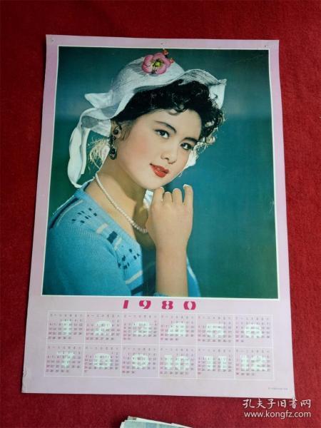 1980年历挂历《 八十年代美女》53*37CM