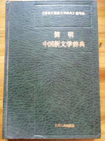 简明中国新文学辞典