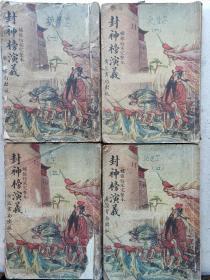 民国版老书老小说封神榜演义全套上海广益书局古书古籍
