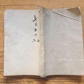 甘泉罗士琳茗香〈春秋朔闰异同1-2〉.....1册全.........内容完整