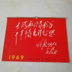 1969年文革挂历.16页全