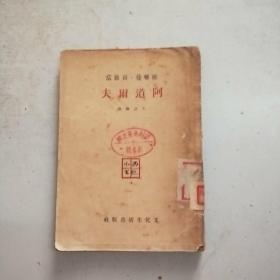 (西窗小书)阿道尔夫(1948年1印)馆藏
