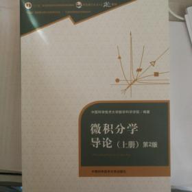 微积分学导论(上册 第2版)