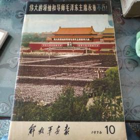 解放军画报1976 10