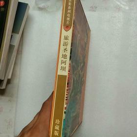 旅游圣地阿坝 【5张DVD光盘】珍藏版  现货
