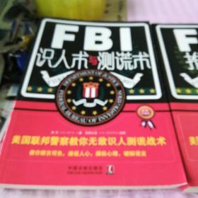 FBI 识人术与测谎术推理术