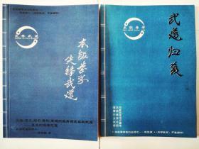 尖峰武道之 《本能拳学 》《武道归真》两册合售