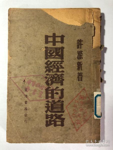 《中国经济的道路》