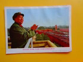 毛主席像(在天安门城楼上检阅文化革命大军)(上海人民美术出版社)【保真包老】