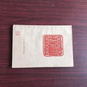 印谱,书法,刻章,雕刻,篆刻《怎样刻印章》一册全。本书较详尽的阐述了篆刻的艺术技巧。内页印谱黑白,红色图片多多。见图。