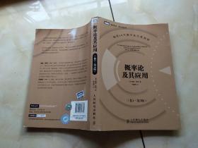 概率论及其应用(卷1,第3版)