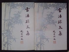 雷洁琼文集(全二册)(雷洁琼签赠本)