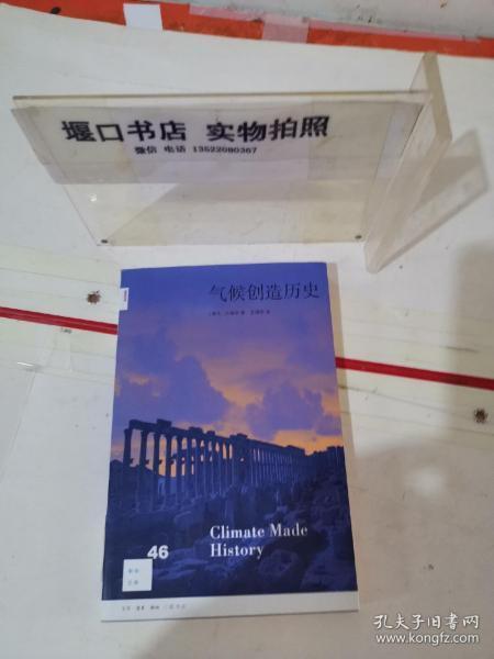 气候创造历史