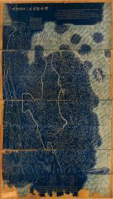 0040古地图1814清嘉庆大清万年一统地理全图。纸本大小135.42*238.46厘米。宣纸原色微喷印制。按需印制不支持退货