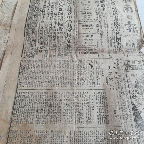 抗战内容《东南日报》,敌企图打通粤汉路,十年来浙江中等教育
