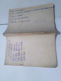 民国26年初版《普济实验内外科良方大全》全一册
