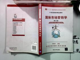 国际市场营销学   第三版【有笔记】