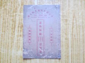 民国17年香港平安意外保险有限公司意外保险(保险条例,赔偿办法,招股章程)壹览表--【1-9页】
