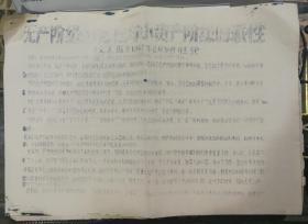 合肥钢铁厂文革油印宣传单两张