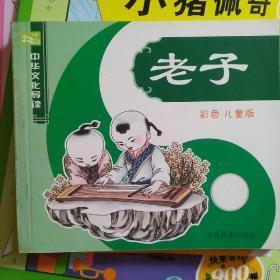 中华文化导读  老子 彩色儿童版