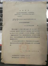 合肥钢铁厂文革时期的通报