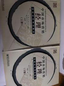 中国市场营销经理资格证书考试教材.上下册