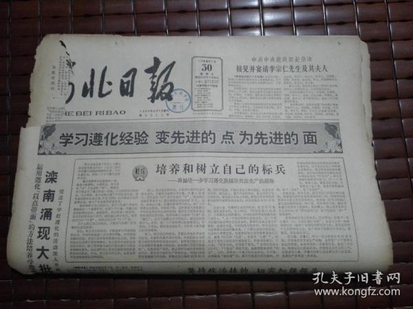 河北日报1965 07 30,,