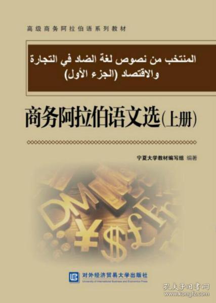 商务阿拉伯语文选(上册)