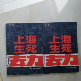 上海生死劫(上下册全)见描述