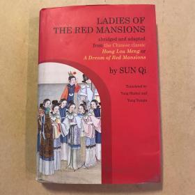 LADIES OF THE RED MANSIONS(小16开硬精装有护封)