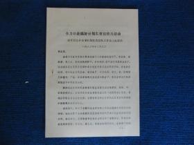 全力以赴搞好计划生育宣传月活动——赵军同志在全省计划生育宣传工作会上的讲话(1982)