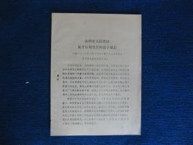 山西省人民政府关于计划生育的若干规定(经1982年6月29日省五届人大常委会第15次会议原则批准)