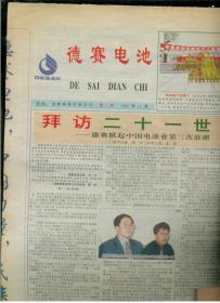 德赛电池1999.11