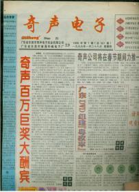 奇声电子1999.1.28