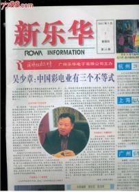 企业报普报:新乐华2001.7