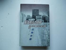 高效预应力结构设计施工实例应用手册【精装】