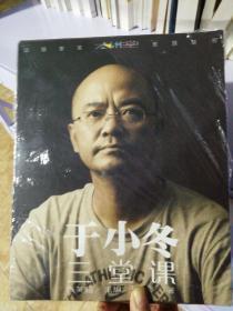 于小冬三堂课:中国美术大讲堂系列丛书