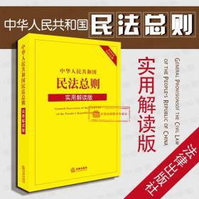 正版 2019新版 中华人民共和国民法总则 实用解读版 李福华 民法总则通则条法条 2019新民法总则 实用法律司法解释 民事诉讼 法律