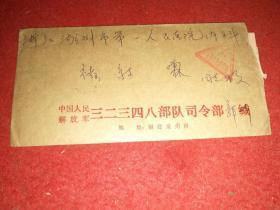 1989年7月实寄封——军邮——内有信件