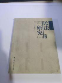 民法研究1(增订版)书脊破皮