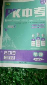 Pk中考2019年江西专用地理