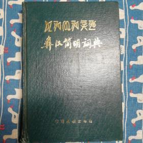 彝汉简明词典