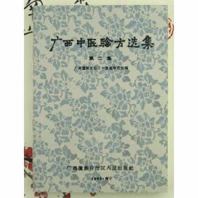 广西中医验方选集(第二集)