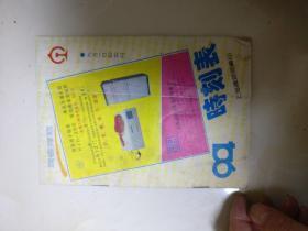 旅客列车时刻表【1994年】32开
