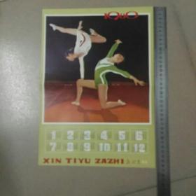新体育杂志年历1980年