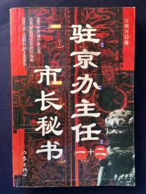 驻京办主任(1-2)全2册 + 市长秘书(合订一本)