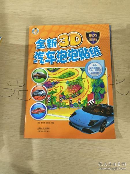 全新3D汽车泡泡贴纸—魅力车系