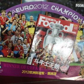 足球周刊 531 2012欧洲杯冠军 西班牙