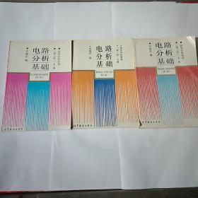 高等学校教材-电路分析基础-第三版-上册