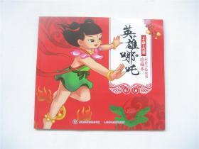 上海美影新春手绘故事珍藏本   英雄哪咤    1版1印    肯德基赠品书